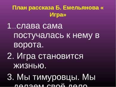 План рассказа Б. Емельянова « Игра» 1…слава сама постучалась к нему в ворота....