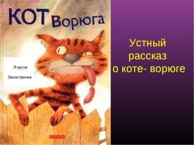 Устный рассказ о коте- ворюге
