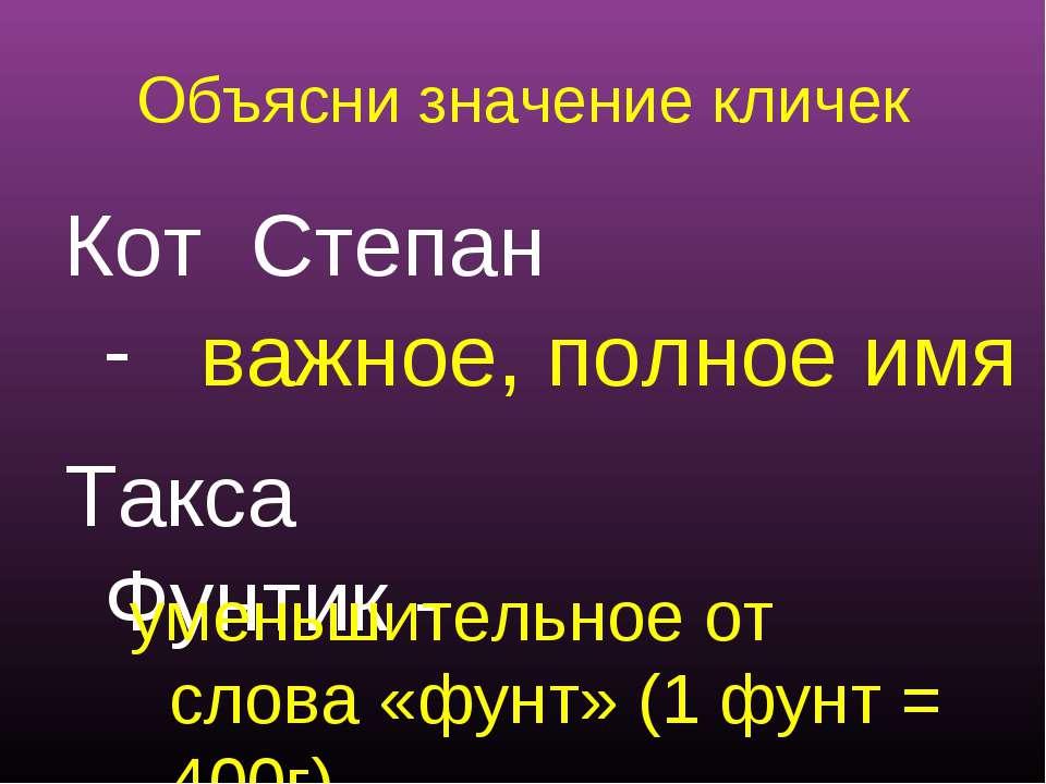 Объясни значение кличек Кот Степан - Такса Фунтик - важное, полное имя уменьш...