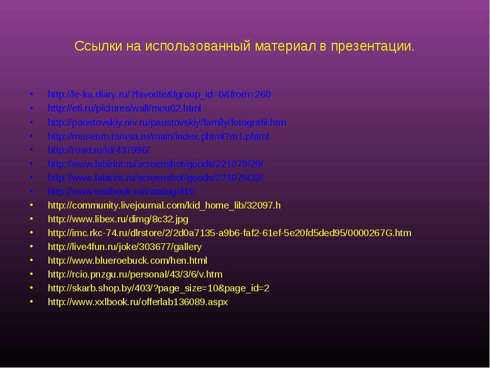 Ссылки на использованный материал в презентации. http://le-ka.diary.ru/?favor...