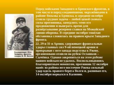Перед войсками Западного и Брянского фронтов, в том числе и перед соединениям...
