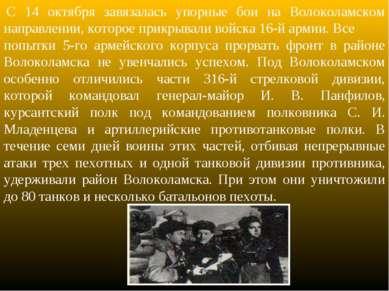 С 14 октября завязалась упорные бои на Волоколамском направлении, которое пр...