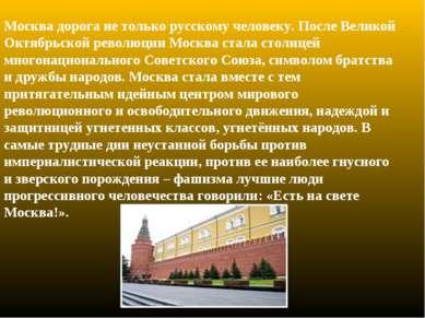 Москва дорога не только русскому человеку. После Великой Октябрьской революци...