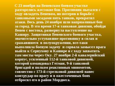 С 23 ноября на Веневском боевом участке разгорелись жестокие бои. Противник п...