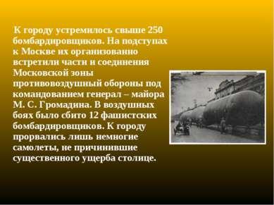 К городу устремилось свыше 250 бомбардировщиков. На подступах к Москве их орг...