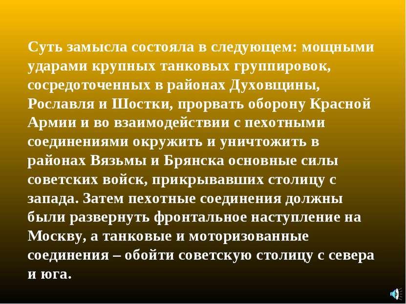 Суть замысла состояла в следующем: мощными ударами крупных танковых группиров...