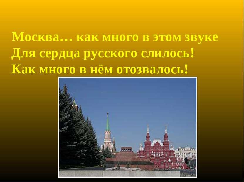 Москва… как много в этом звуке Для сердца русского слилось! Как много в нём о...
