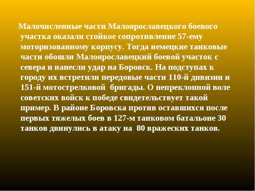 Малочисленные части Малоярославецкого боевого участка оказали стойкое сопроти...