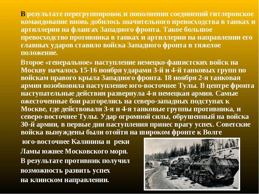 В результате перегруппировок и пополнения соединений гитлеровское командовани...