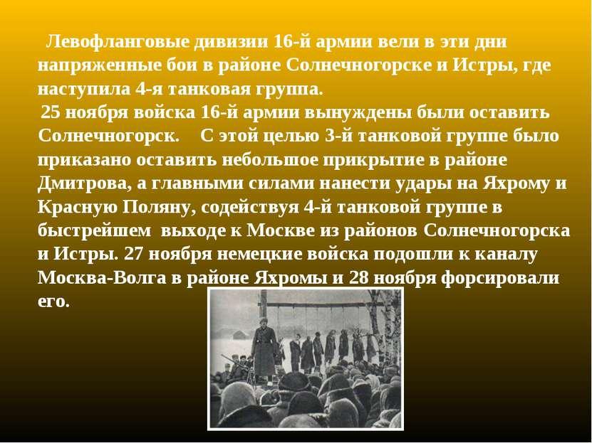 Левофланговые дивизии 16-й армии вели в эти дни напряженные бои в районе Солн...