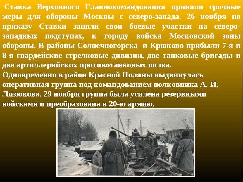 Ставка Верховного Главнокомандования приняли срочные меры для обороны Москвы...
