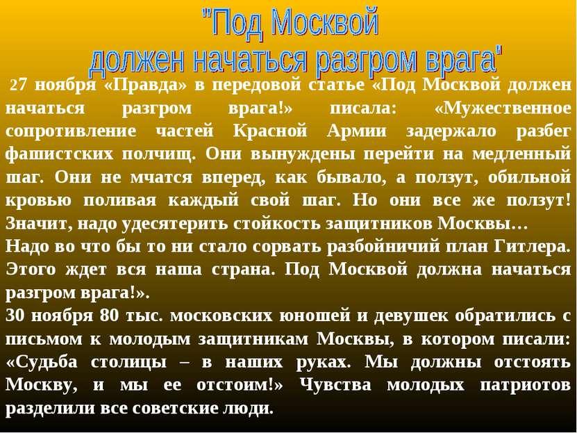 27 ноября «Правда» в передовой статье «Под Москвой должен начаться разгром в...