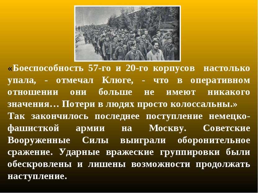 «Боеспособность 57-го и 20-го корпусов настолько упала, - отмечал Клюге...