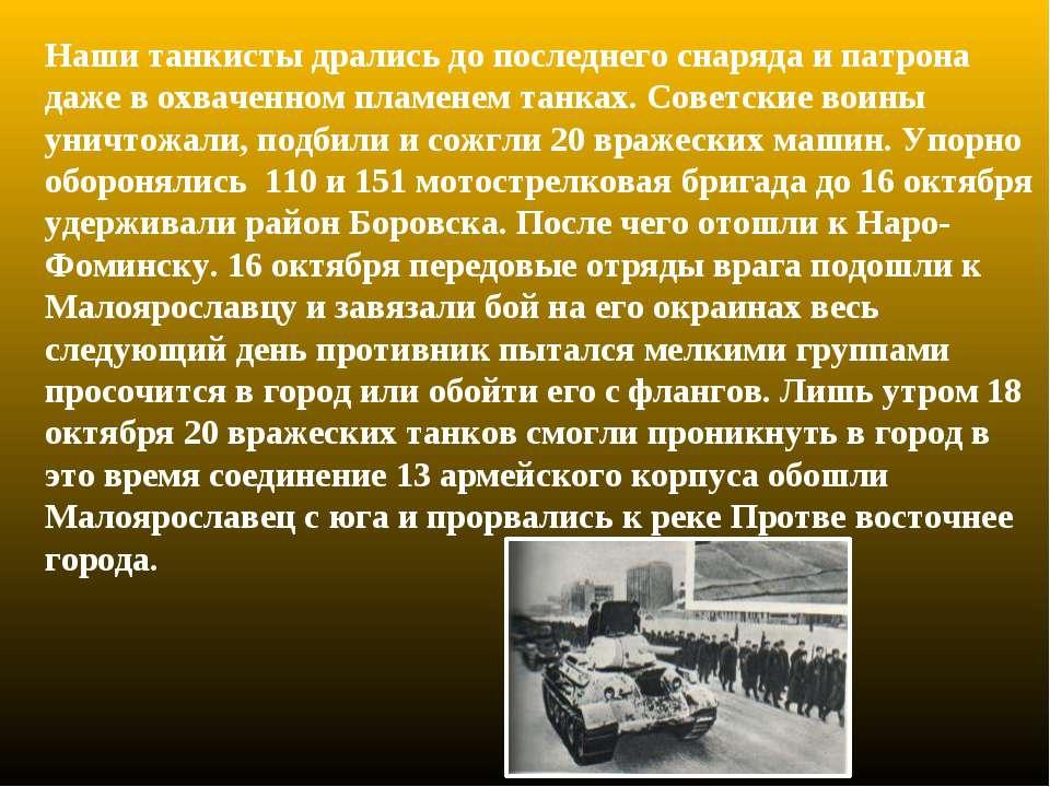 Наши танкисты дрались до последнего снаряда и патрона даже в охваченном пламе...