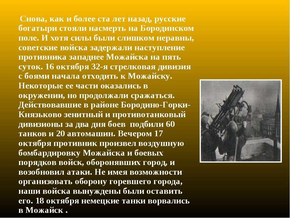 Снова, как и более ста лет назад, русские богатыри стояли насмерть на Бородин...