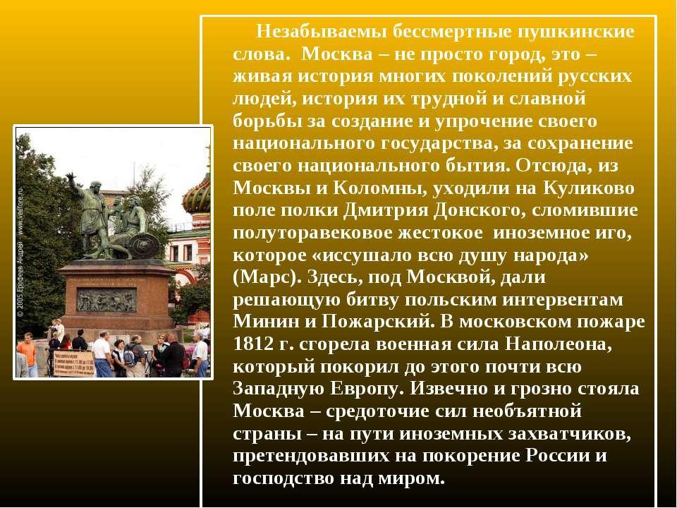 Незабываемы бессмертные пушкинские слова. Москва – не просто город, это –жива...