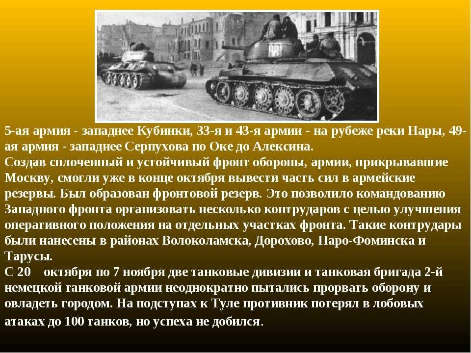 5-ая армия - западнее Кубинки, 33-я и 43-я армии - на рубеже реки Нары, 49-...