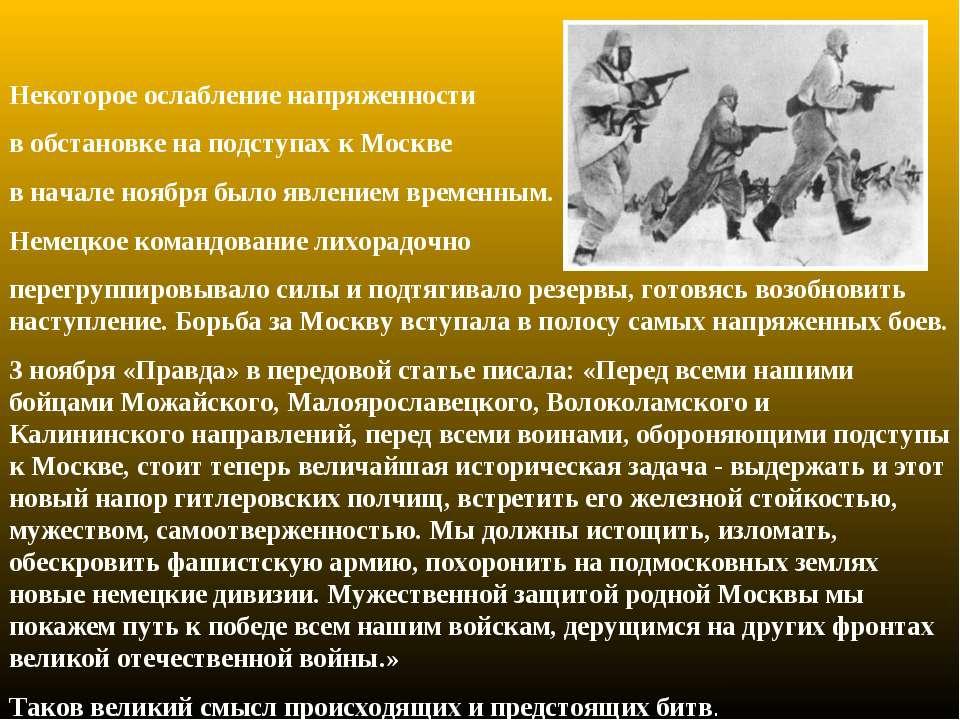 Некоторое ослабление напряженности в обстановке на подступах к Москве в начал...