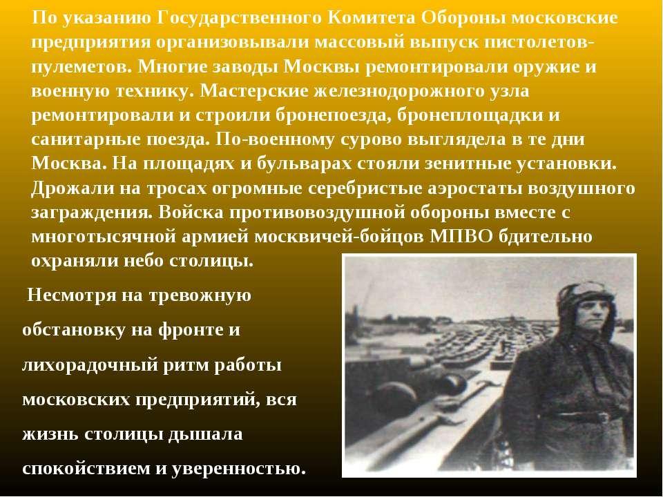 По указанию Государственного Комитета Обороны московские предприятия организо...