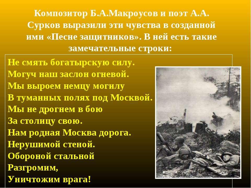 Композитор Б.А.Макроусов и поэт А.А. Сурков выразили эти чувства в созданной ...