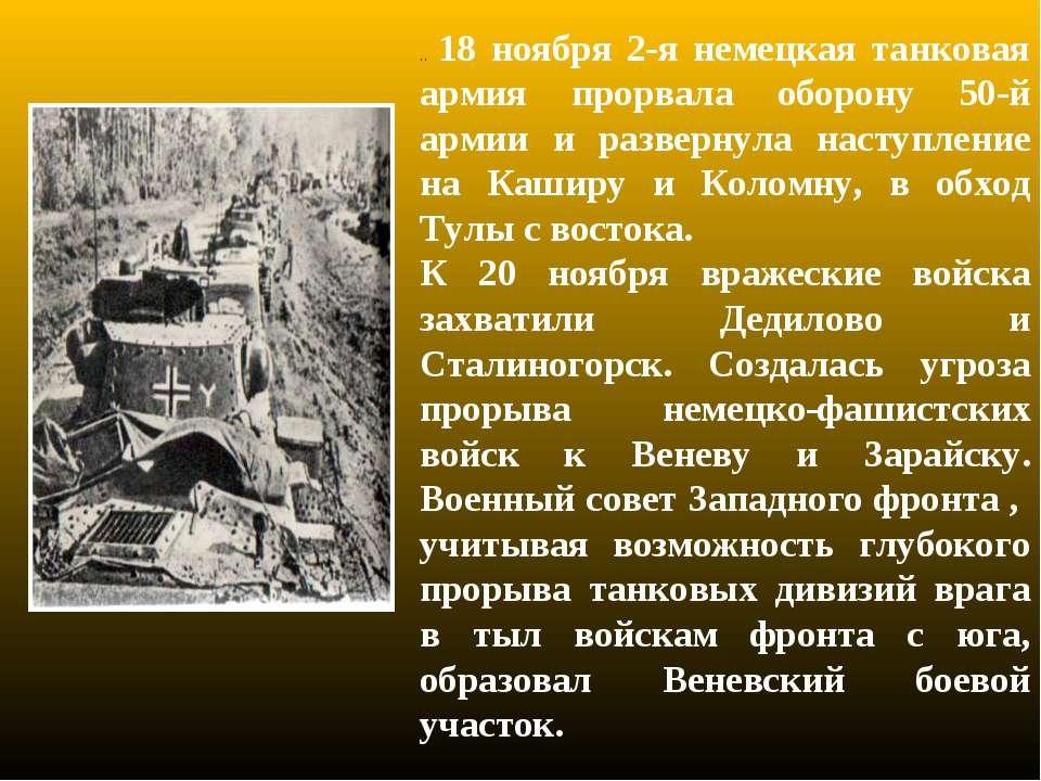.. 18 ноября 2-я немецкая танковая армия прорвала оборону 50-й армии и развер...