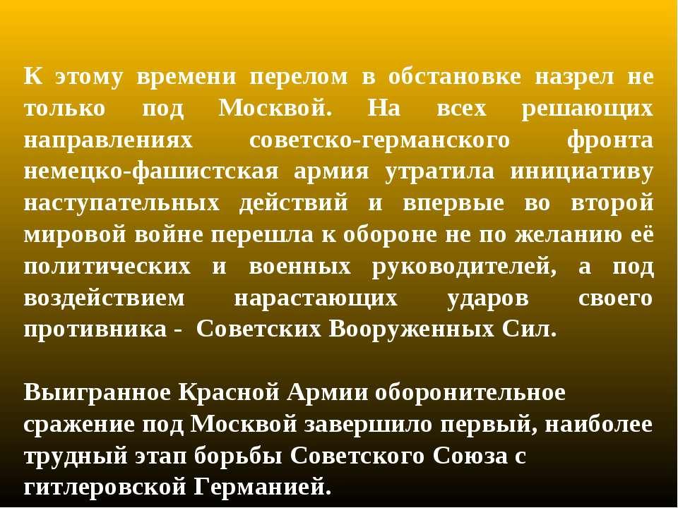 К этому времени перелом в обстановке назрел не только под Москвой. На всех ...
