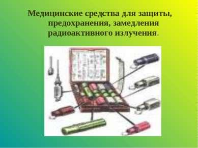Медицинские средства для защиты, предохранения, замедления радиоактивного изл...