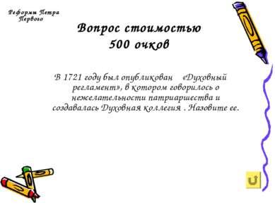 Вопрос стоимостью 500 очков Реформы Петра Первого В 1721 году был опубликован...