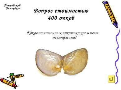 Вопрос стоимостью 400 очков Петровский Петербург Какое отношение к архитектур...