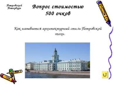 Вопрос стоимостью 500 очков Петровский Петербург Как называется архитектурный...