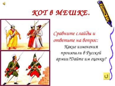 Сравните слайды и ответьте на вопрос: Какие изменения произошли в Русской арм...