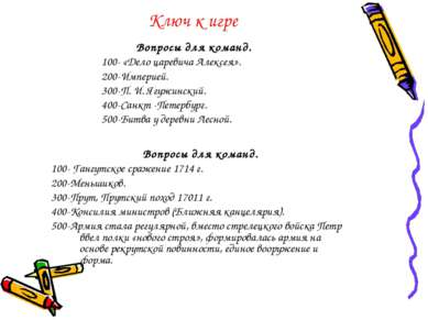 Ключ к игре Вопросы для команд. 100- «Дело царевича Алексея». 200-Империей. 3...