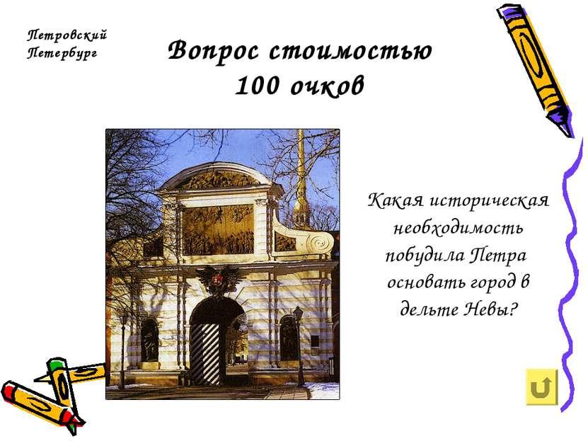 Вопрос стоимостью 100 очков Петровский Петербург Какая историческая необходим...