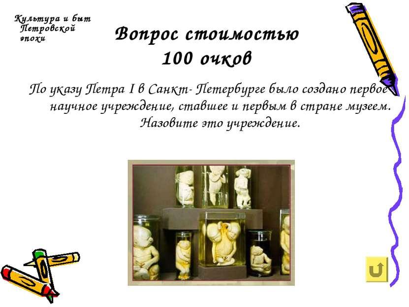 Вопрос стоимостью 100 очков Культура и быт Петровской эпохи По указу Петра I ...