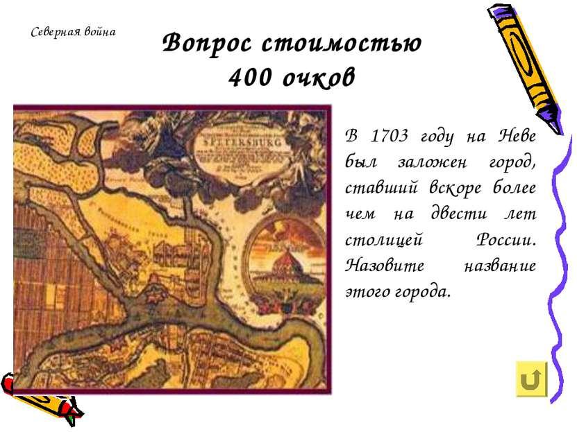 Северная война Вопрос стоимостью 400 очков В 1703 году на Неве был заложен го...