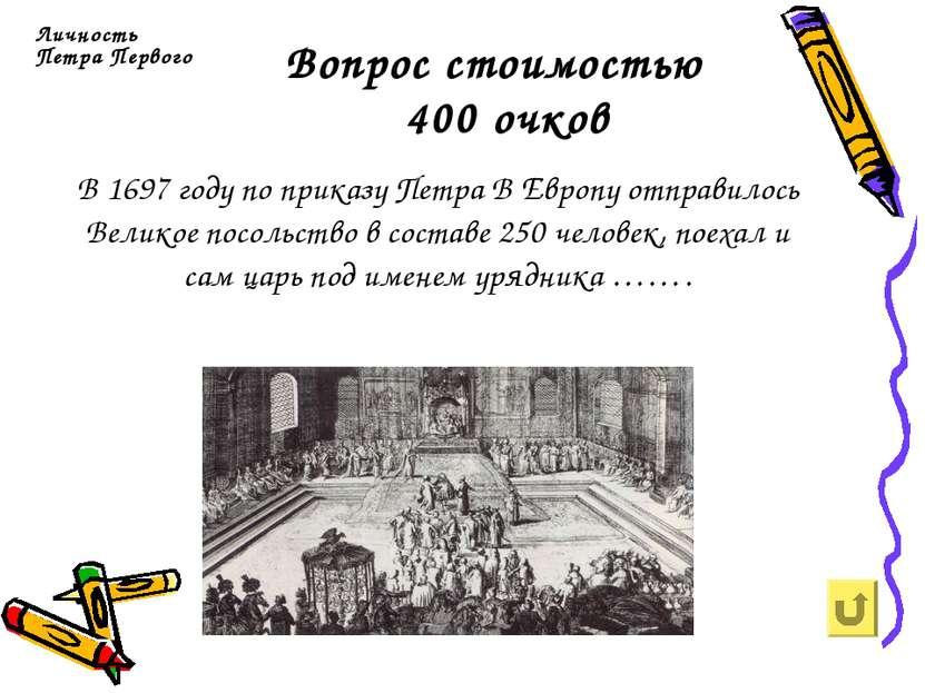 Вопрос стоимостью 400 очков Личность Петра Первого В 1697 году по приказу Пет...