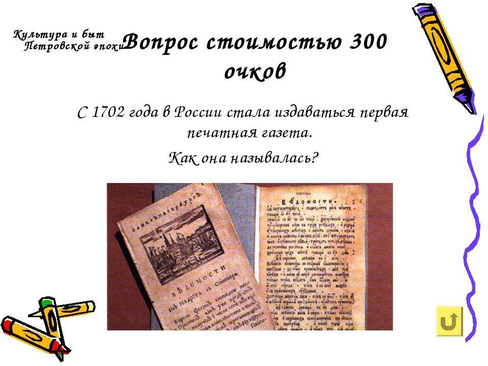 Вопрос стоимостью 300 очков Культура и быт Петровской эпохи С 1702 года в Рос...