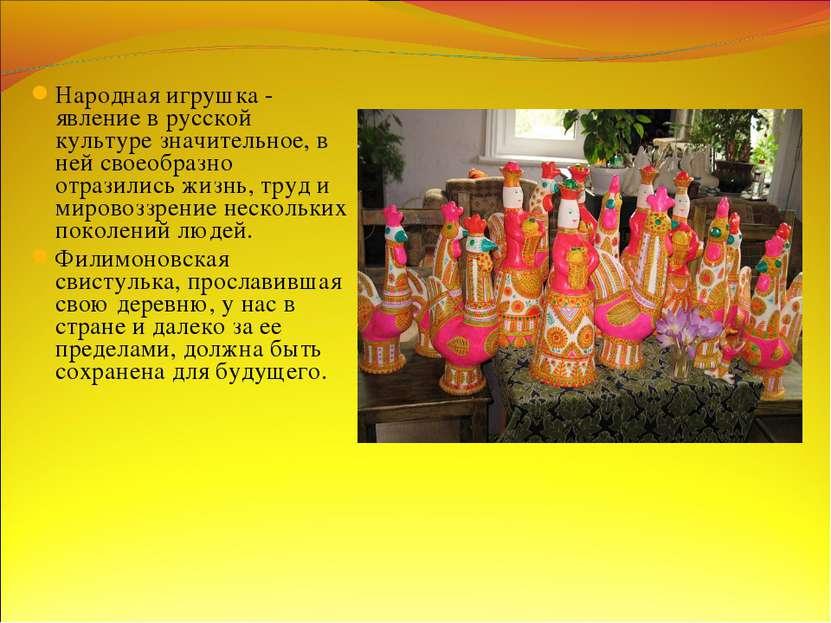 Народная игрушка - явление в русской культуре значительное, в ней своеобразно...