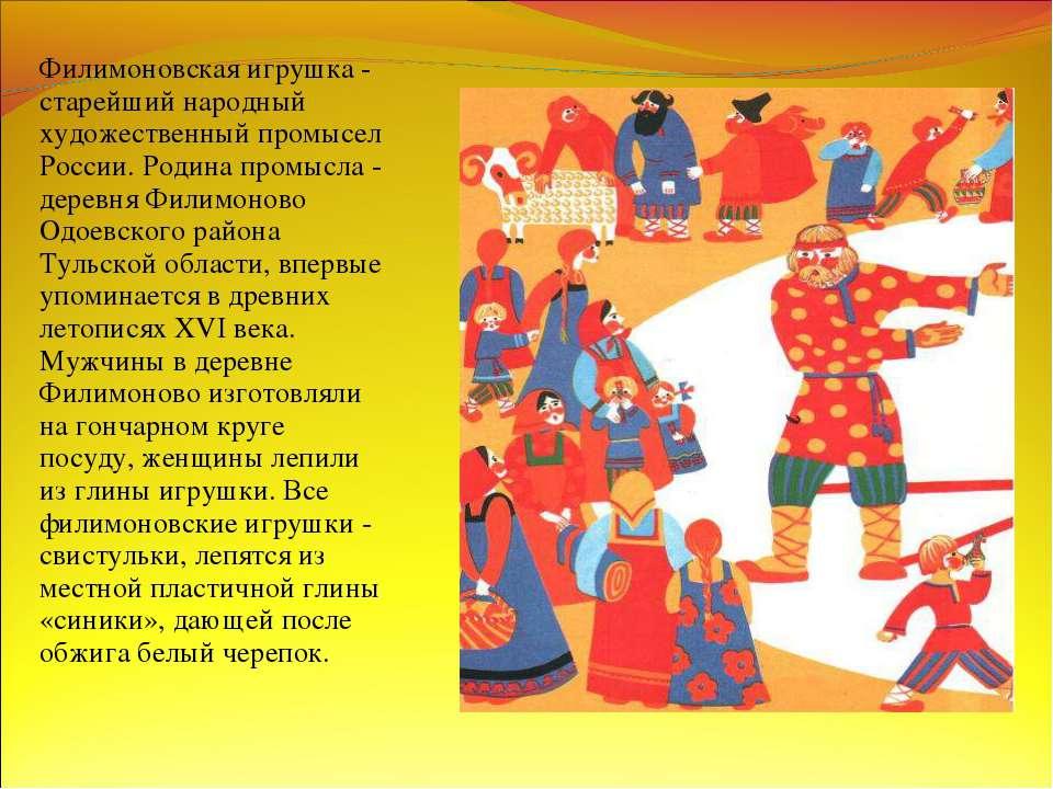 Филимоновская игрушка - старейший народный художественный промысел России. Ро...