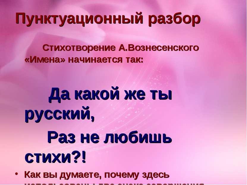 Пунктуационный разбор Стихотворение А.Вознесенского «Имена» начинается так: Д...