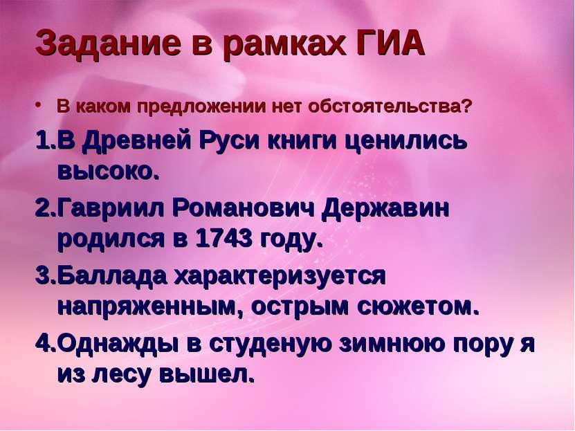 Задание в рамках ГИА В каком предложении нет обстоятельства? В Древней Руси к...