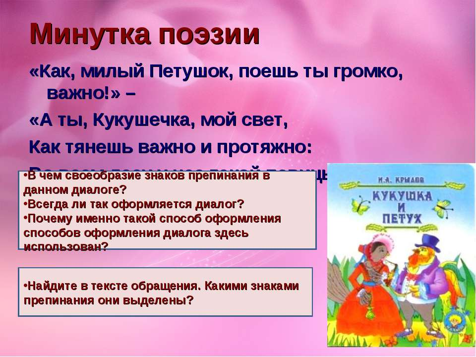 Минутка поэзии «Как, милый Петушок, поешь ты громко, важно!» – «А ты, Кукушеч...