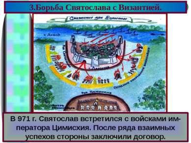 В 971 г. Святослав встретился с войсками им-ператора Цимисхия. После ряда вза...