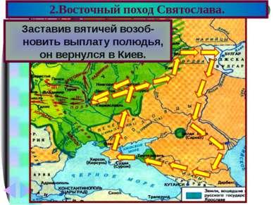 2.Восточный поход Святослава. В 964 г. Святослав пошел на вятичей. Подчинив и...