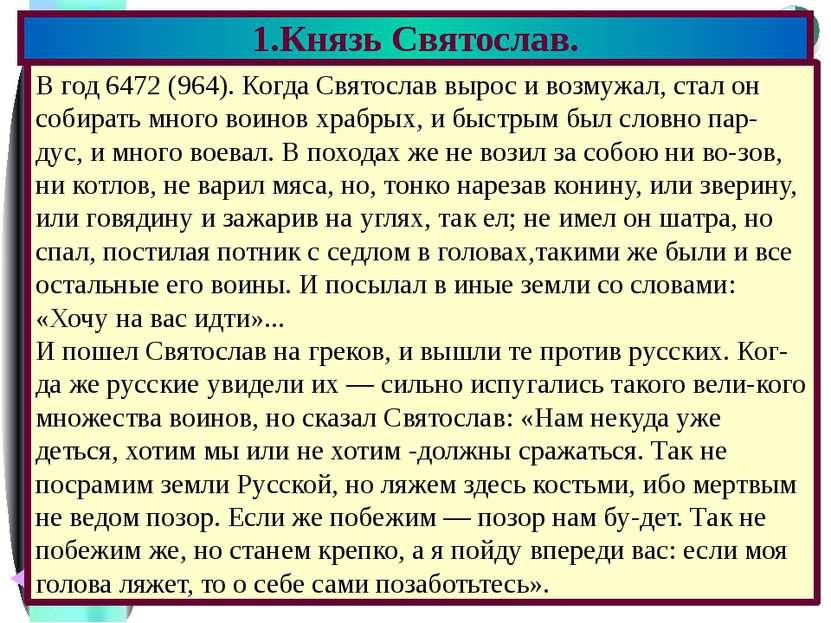 В год 6472 (964). Когда Святослав вырос и возмужал, стал он собирать много во...
