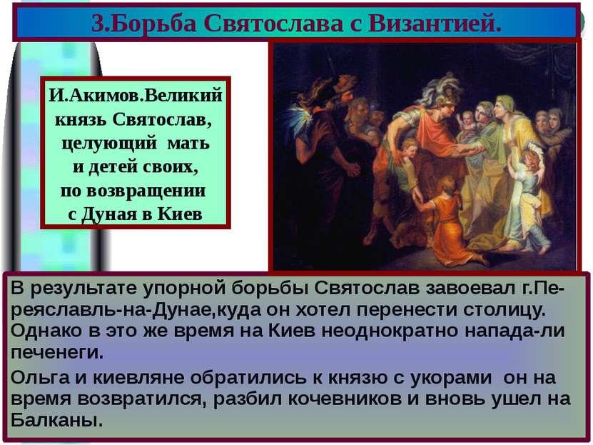 В результате упорной борьбы Святослав завоевал г.Пе-реяславль-на-Дунае,куда о...
