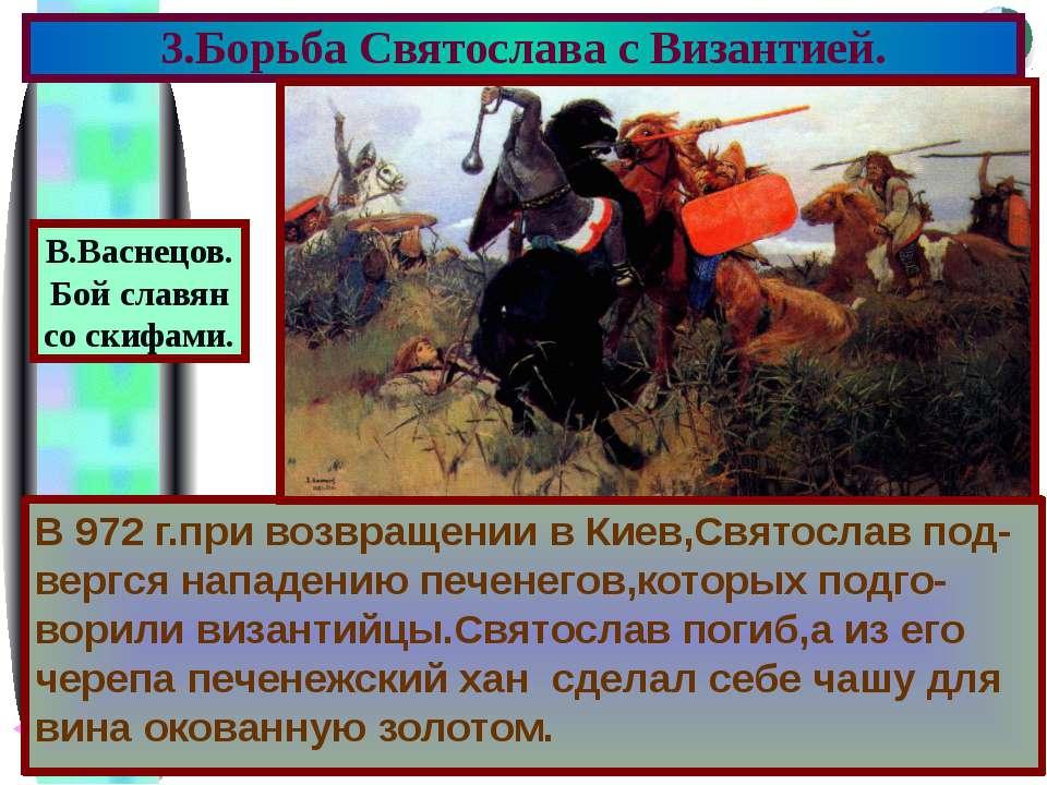 В 972 г.при возвращении в Киев,Святослав под-вергся нападению печенегов,котор...