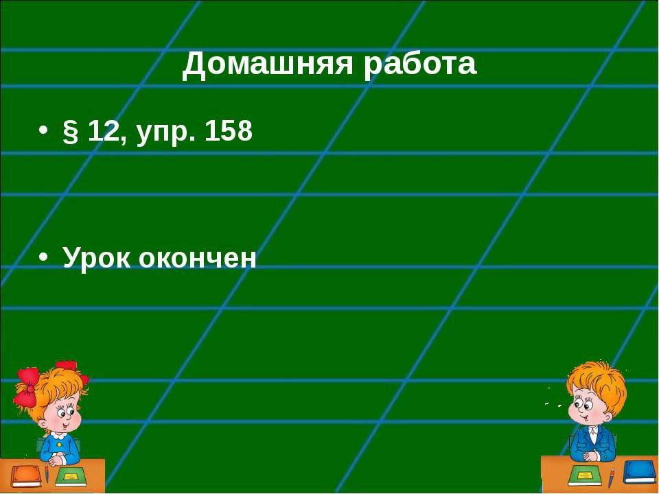 Домашняя работа § 12, упр. 158 Урок окончен