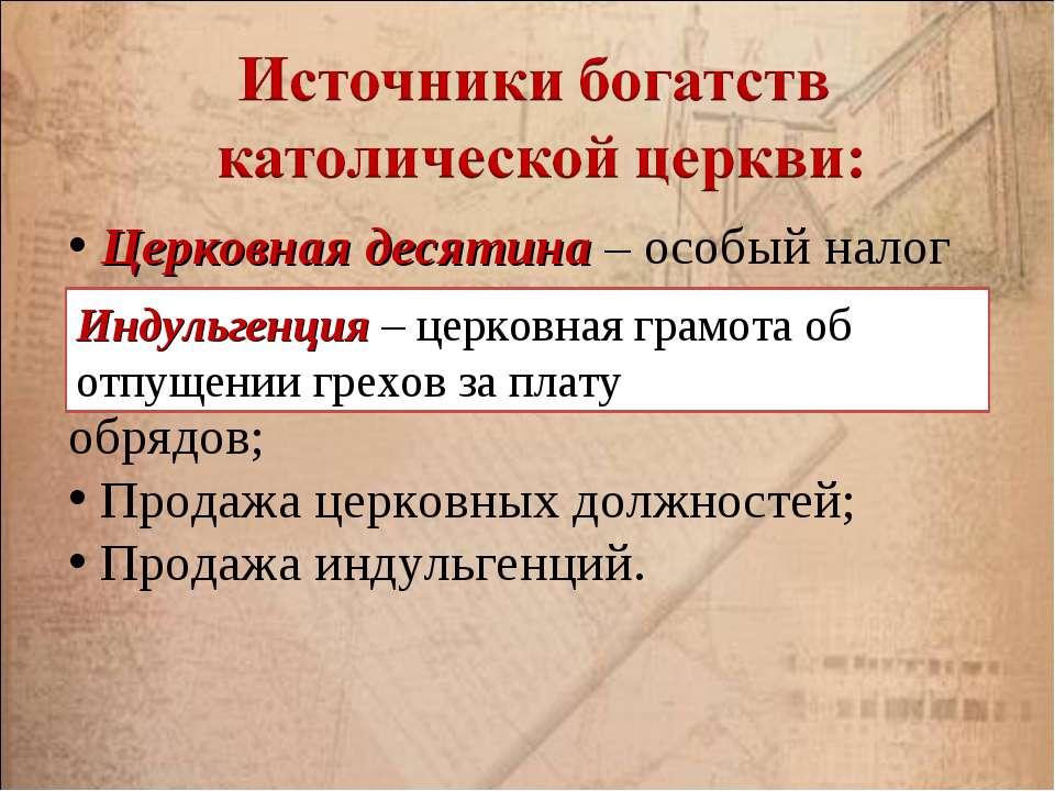 Церковная десятина – особый налог на содержание духовенства и храмов; Плата з...