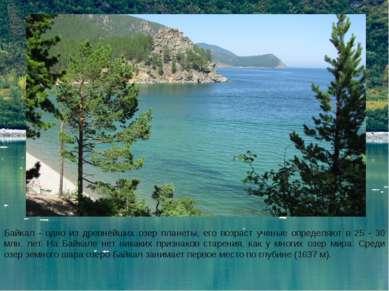 Байкал - одно из древнейших озер планеты, его возраст ученые определяют в 25 ...